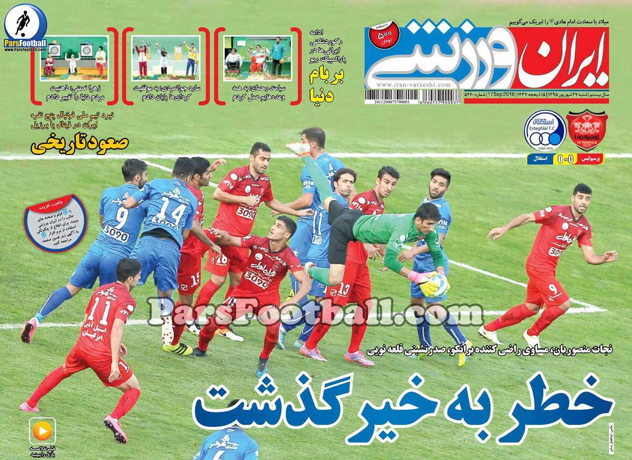 روزنامه ایران ورزشی شنبه 27 شهریور 95