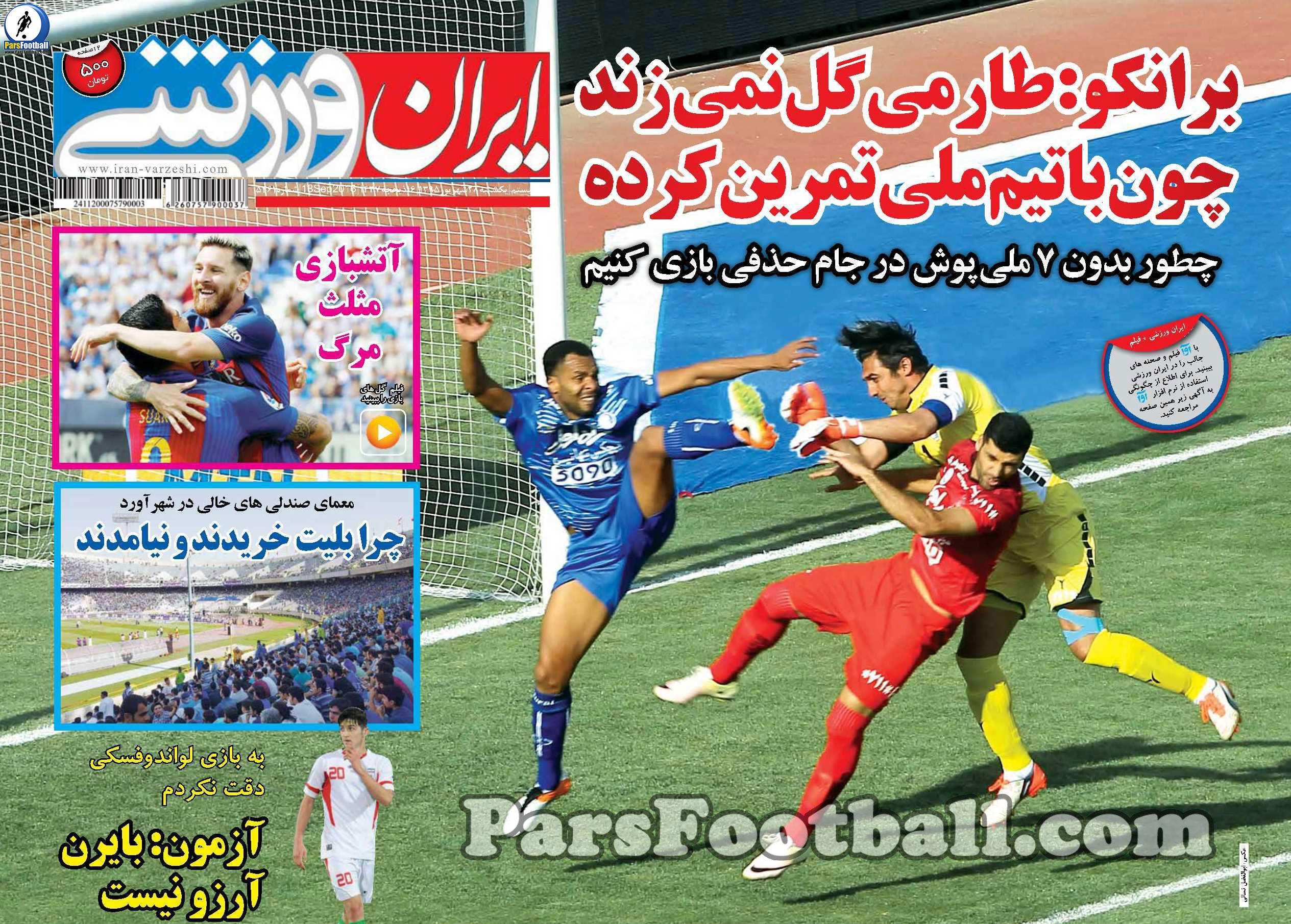 روزنامه ایران ورزشی یکشنبه 28 شهریور 95