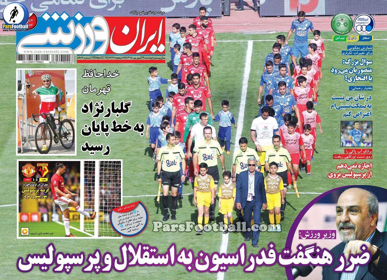روزنامه ایران ورزشی دوشنبه 29 شهریور 95