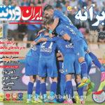 روزنامه ایران ورزشی چهارشنبه 31 شهریور 95