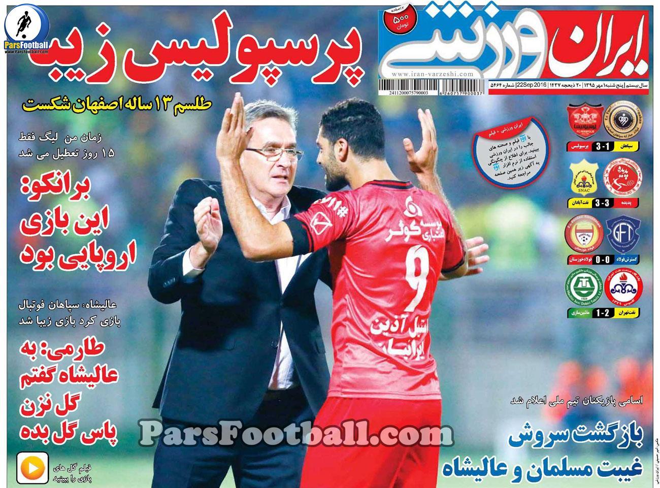 روزنامه ایران ورزشی 1 مهر 95