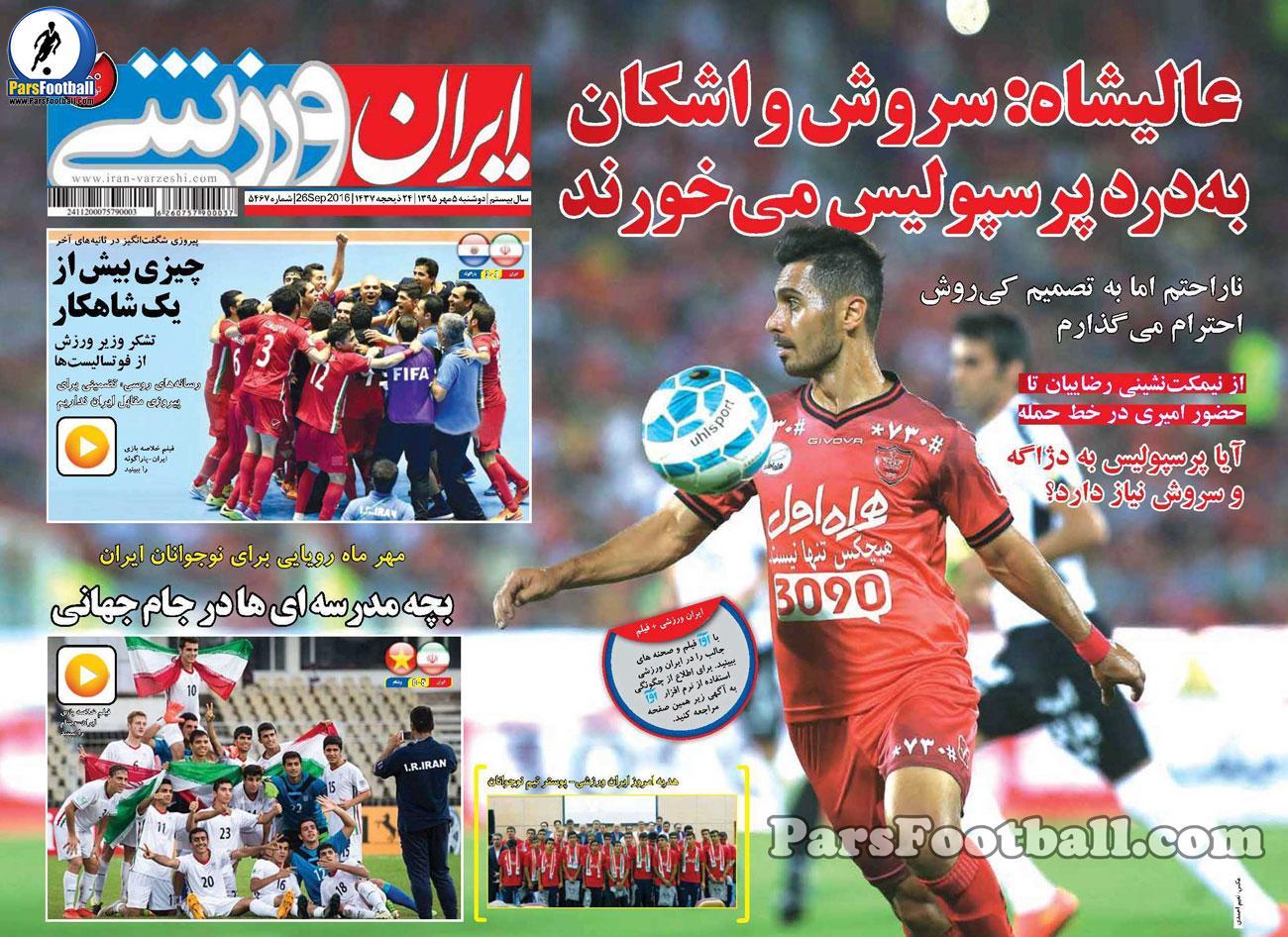 روزنامه ایران ورزشی دوشنبه 5 مهر 95