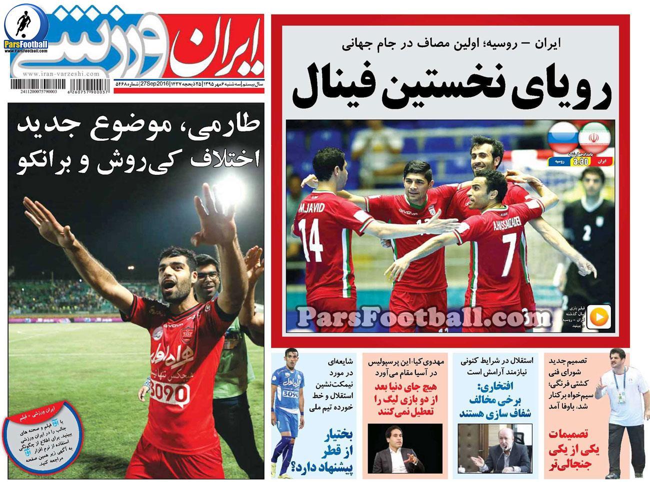 روزنامه ایران ورزشی سه شنبه 6 مهر 95