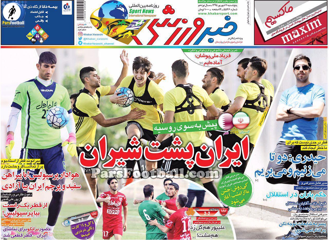 روزنامه خبر ورزشی پنجشنبه 11 شهریور 95