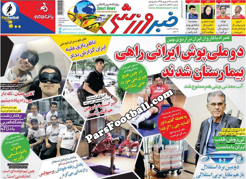 روزنامه خبر ورزشی یکشنبه 14 شهریور 95