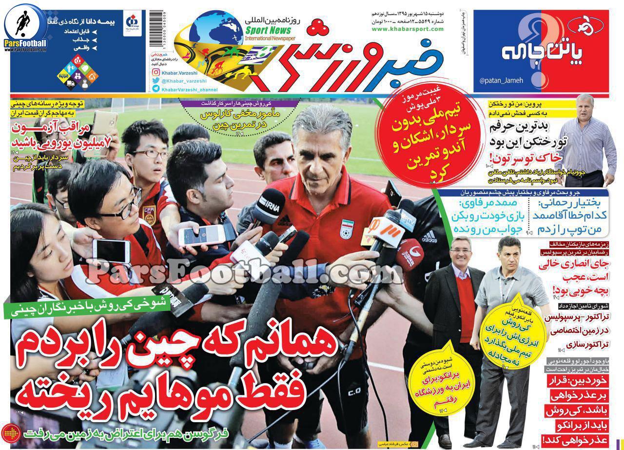 روزنامه خبر ورزشی دوشنبه 15 شهریور 95