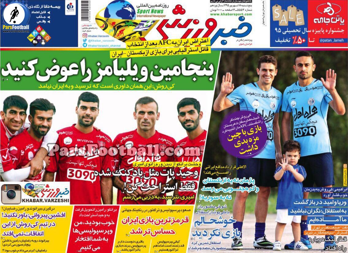 روزنامه خبر ورزشی پنجشنبه 18 شهریور 95