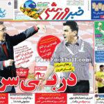 روزنامه خبر ورزشی شنبه 20 شهریور 95