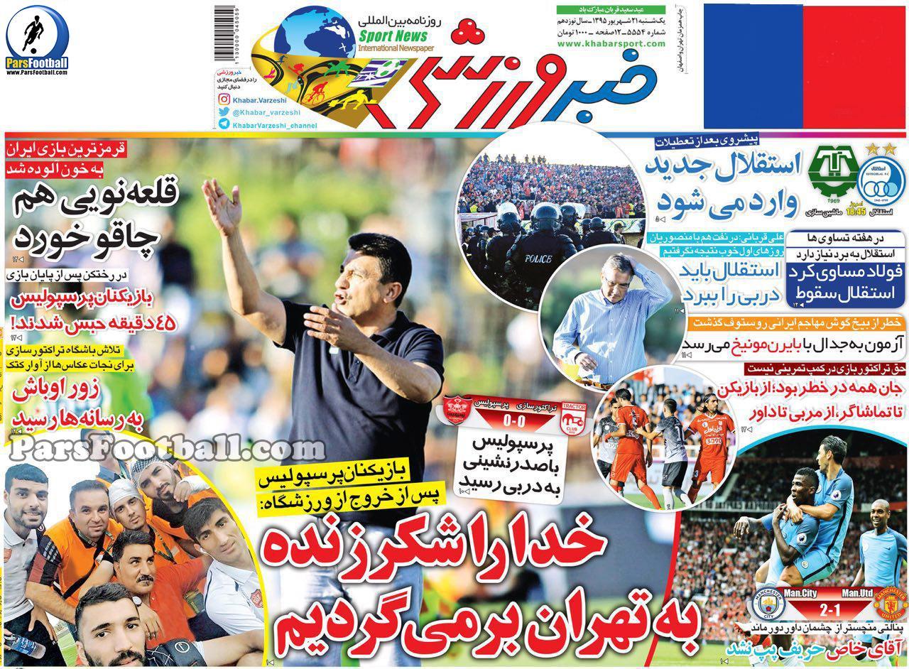 روزنامه خبر ورزشی یکشنبه 21 شهریور 95