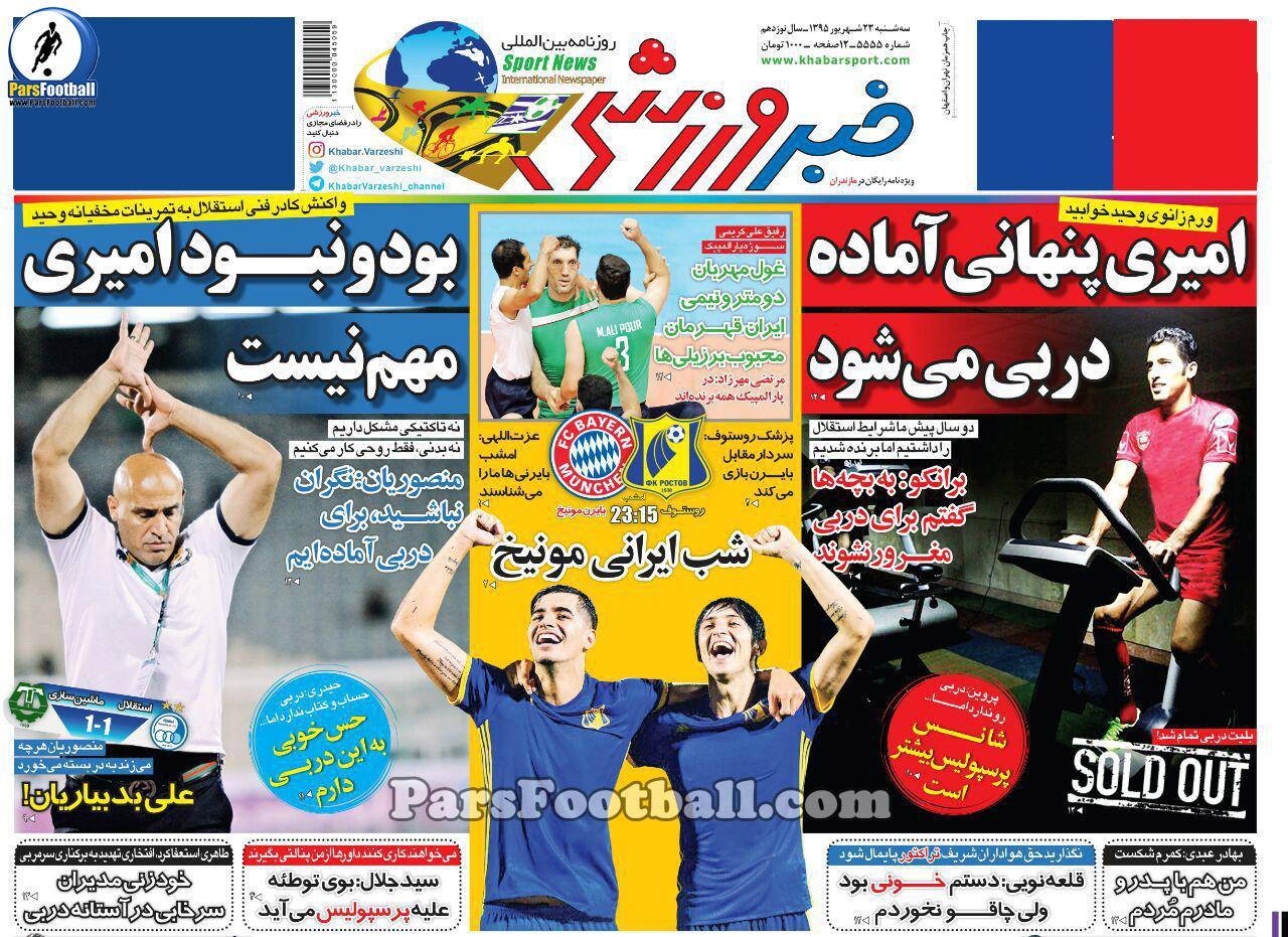 روزنامه خبر ورزشی سه شنبه 23 شهریور 95