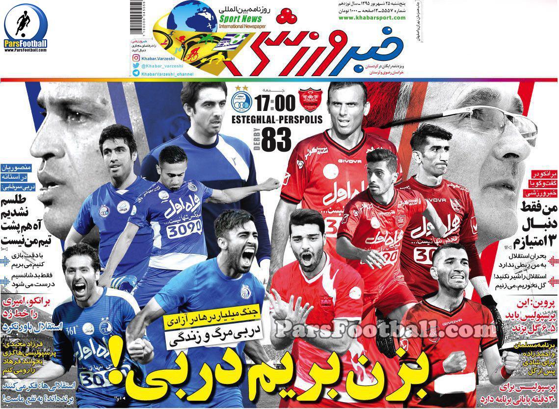 روزنامه خبر ورزشی پنجشنبه 25 شهریور 95