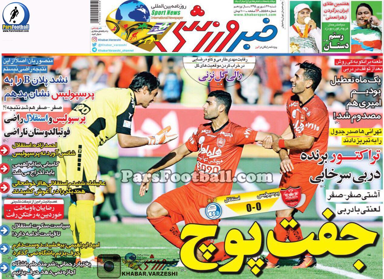 روزنامه خبر ورزشی شنبه 27 شهریور 95