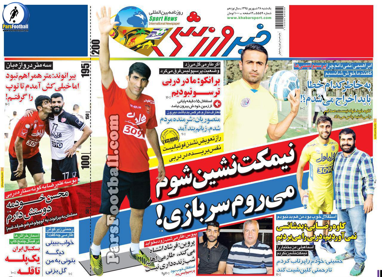 روزنامه خبر ورزشی یکشنبه 28 شهریور 95