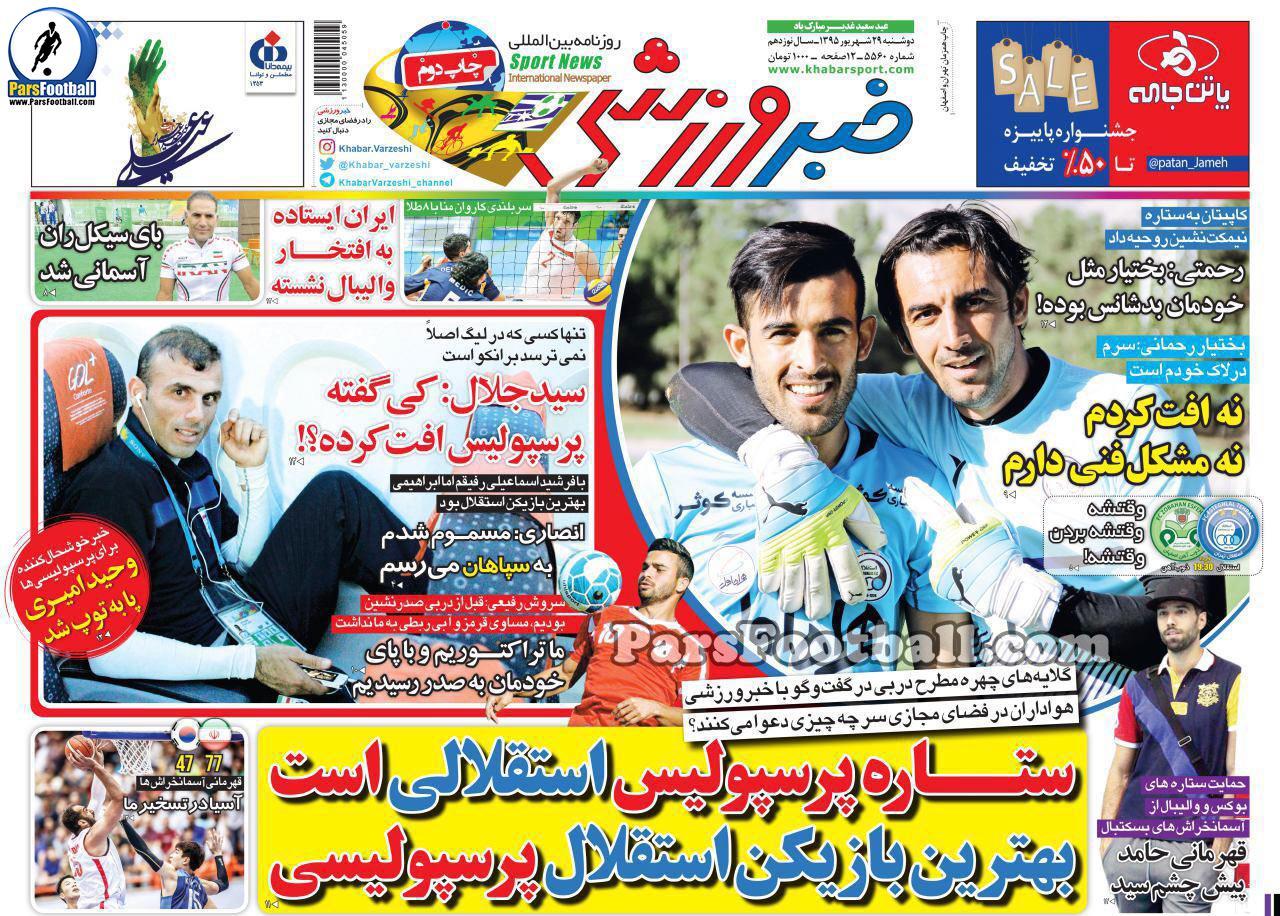 روزنامه خبر ورزشی دوشنبه 29 شهریور 95