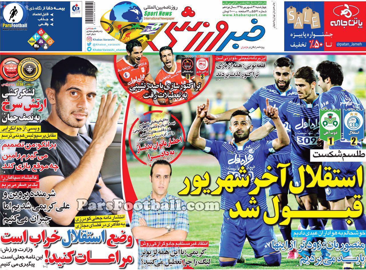 روزنامه خبر ورزشی چهارشنبه 31 شهریور 95