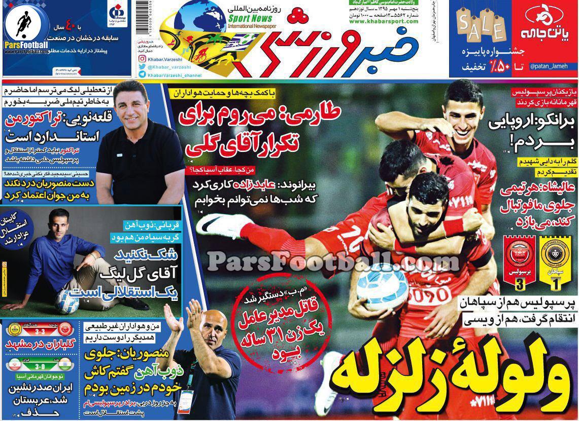 روزنامه خبرورزشی 1 مهر 95