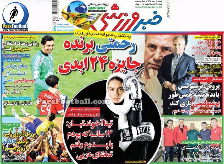 روزنامه خبر ورزشی شنبه 3 مهر 95