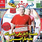 روزنامه خبر ورزشی دوشنبه 5 مهر 95