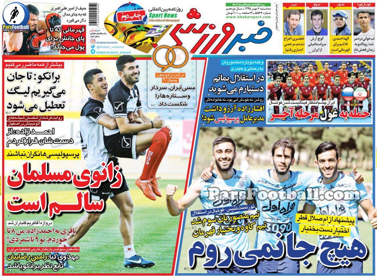 روزنامه خبر ورزشی سه شنبه 6 مهر 95