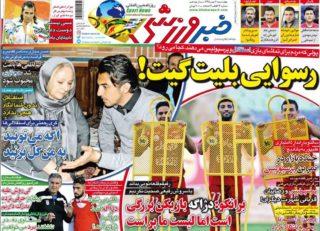روزنامه خبر ورزشی چهارشنبه 7 مهر 95