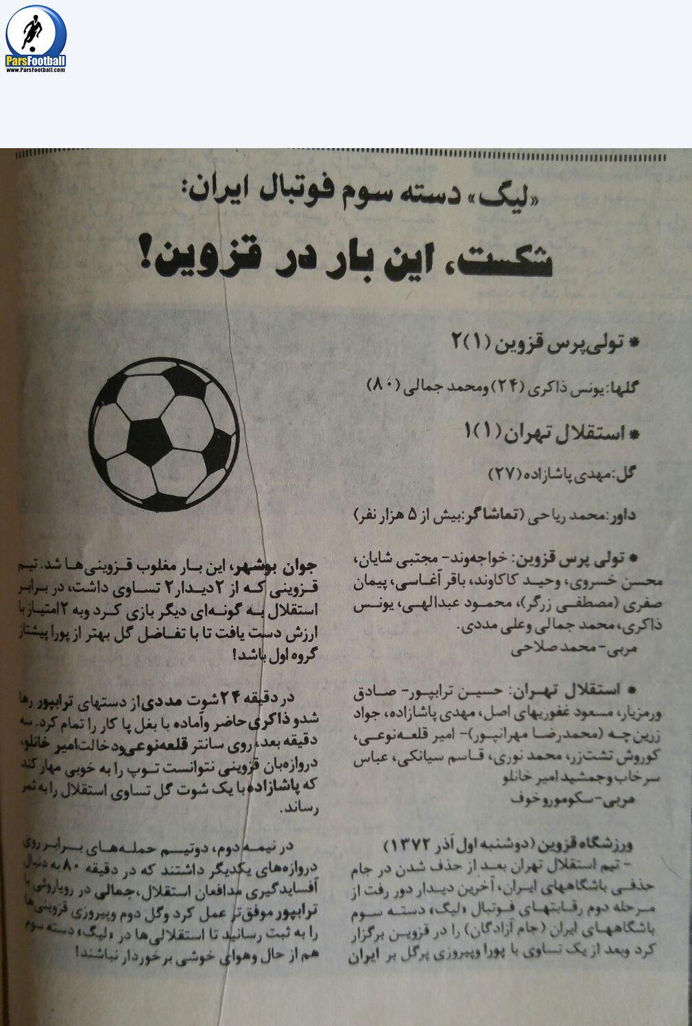 lig3esteghlal