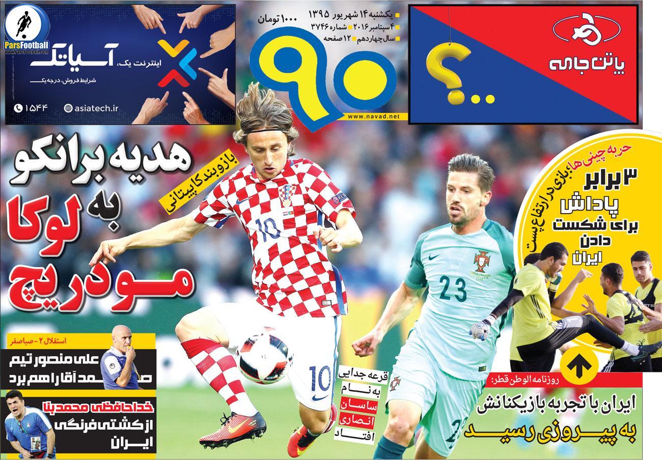 روزنامه نود یکشنبه 14 شهریور 95