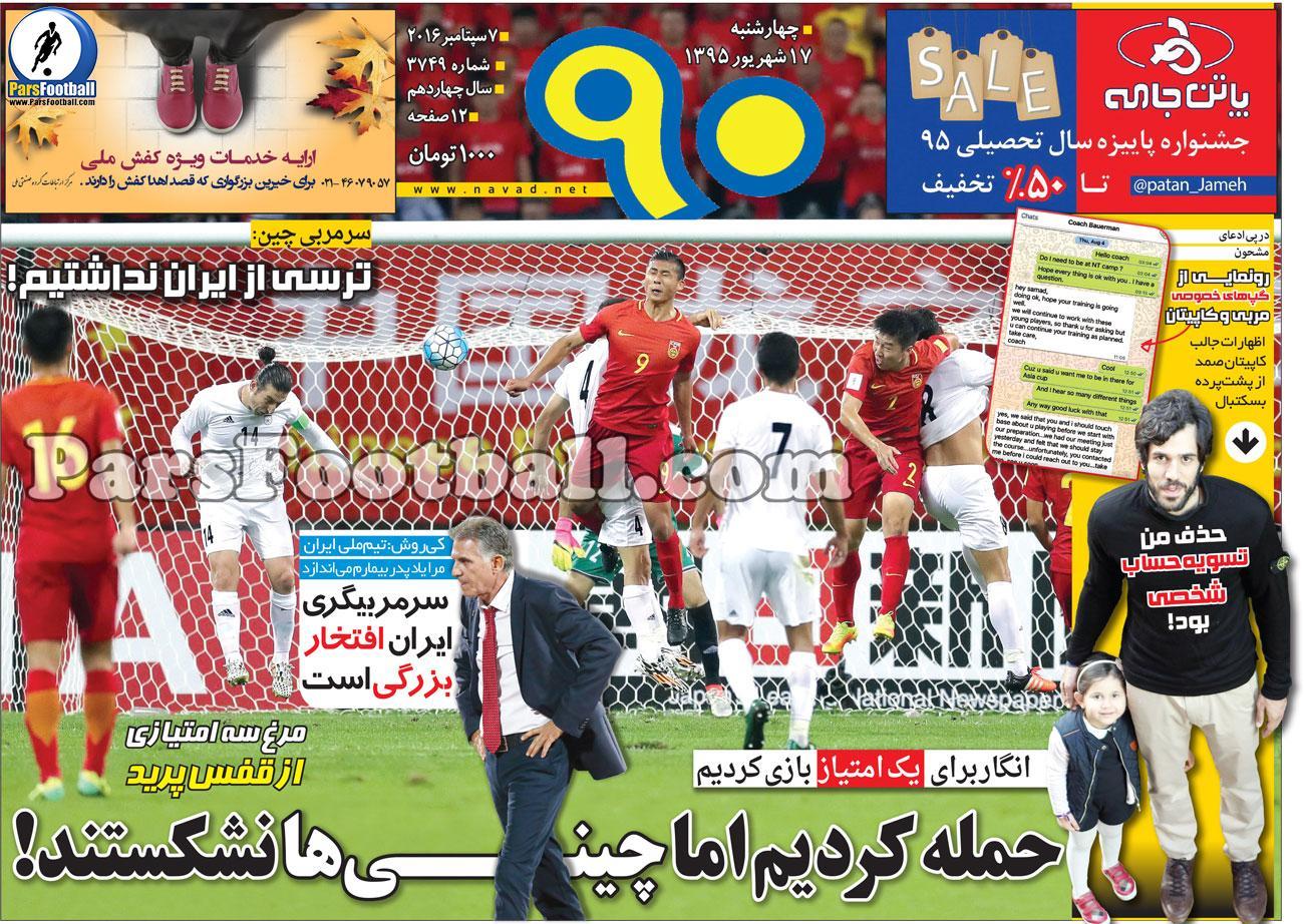 روزنامه نود چهارشنبه 17 شهریور 95