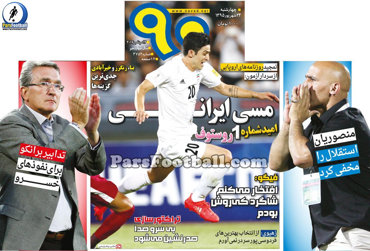 روزنامه نود چهارشنبه 24 شهریور 95