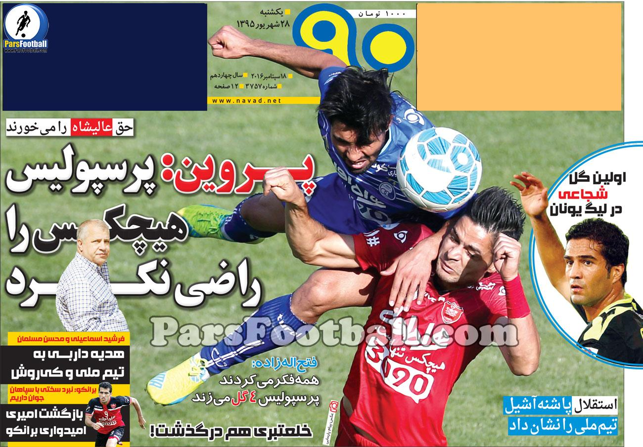 روزنامه نود یکشنبه 28 شهریور 95