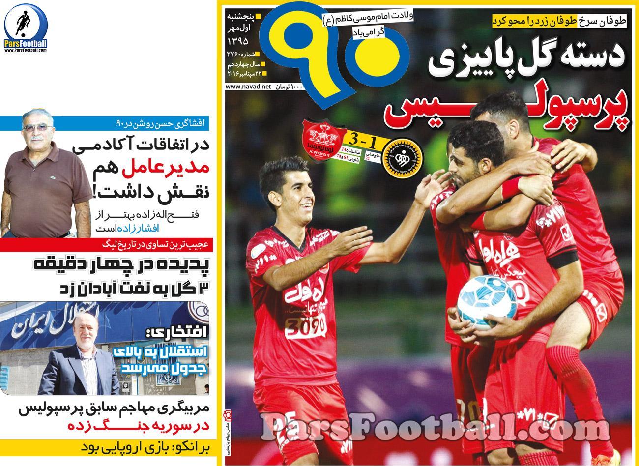 روزنامه نود پنجشنبه 1 مهر ۹۵