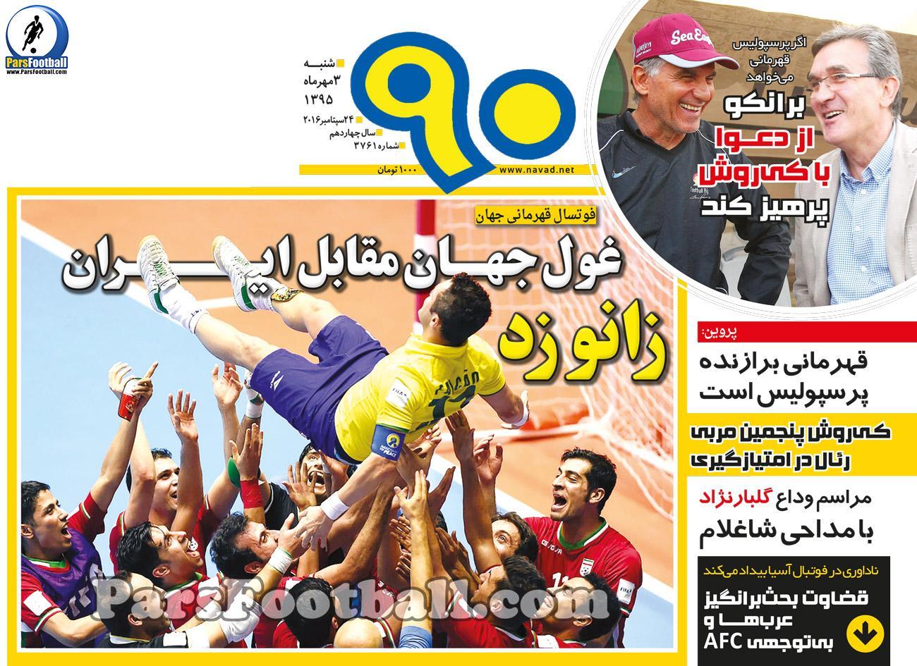روزنامه نود شنبه 3 مهر 95
