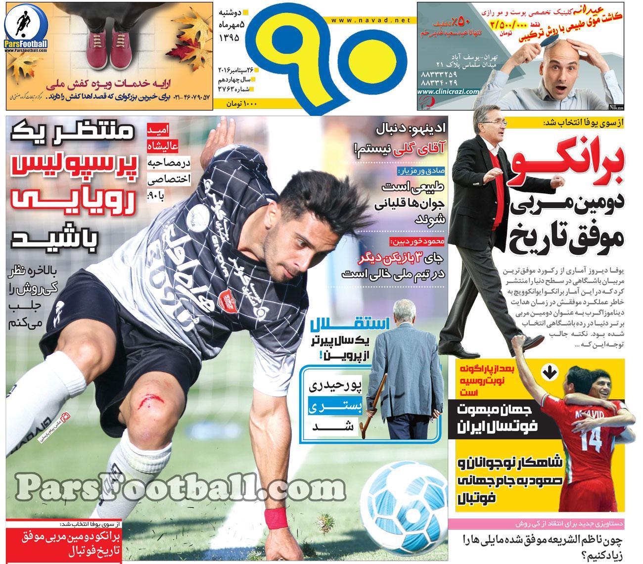 روزنامه نود دوشنبه 5 مهر 95