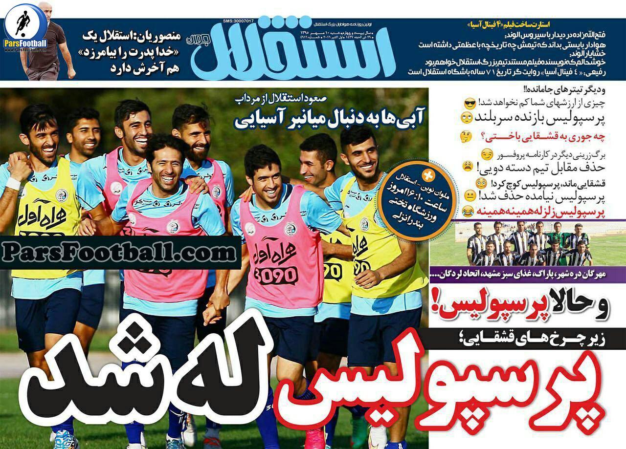 روزنامه استقلال جوان شنبه 10 مهر 95