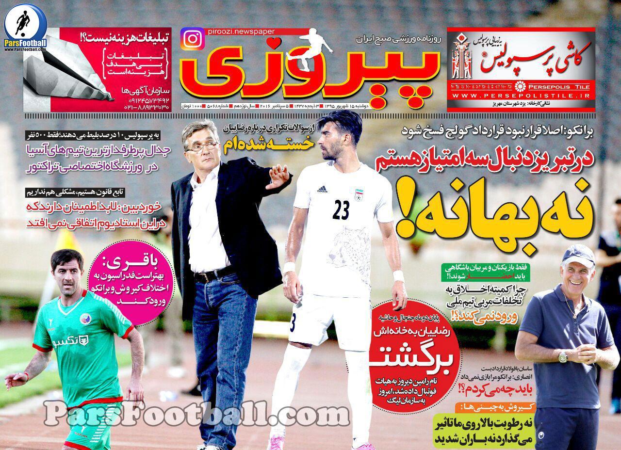 روزنامه پیروزی دوشنبه 15 شهریور 95