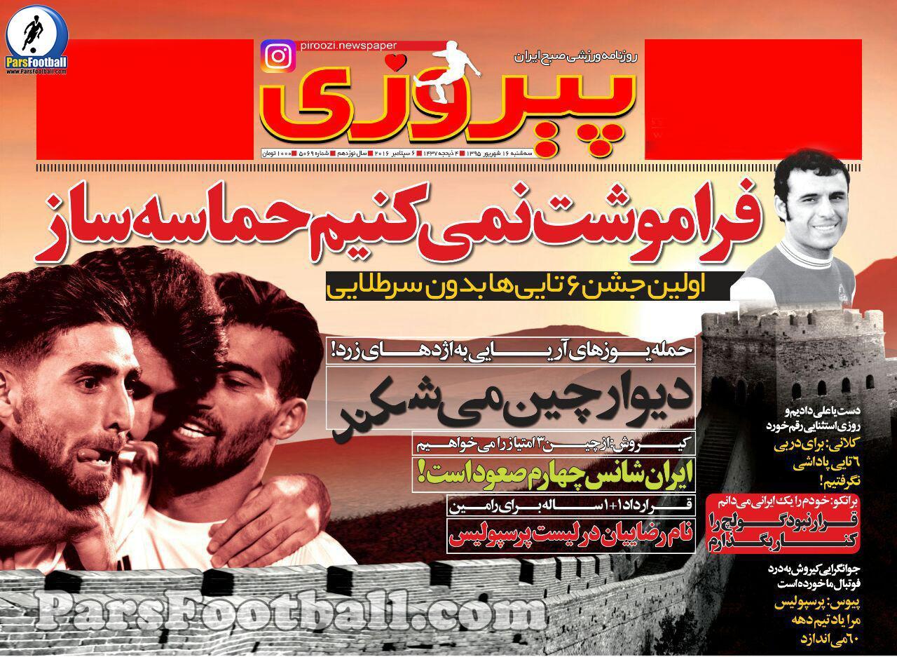 روزنامه پیروزی سه شنبه 16 شهریور 95
