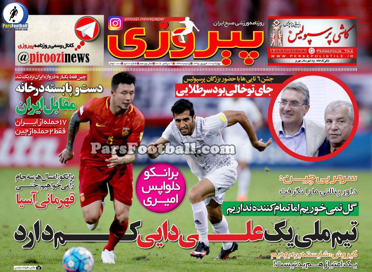 روزنامه پیروزی چهارشنبه 17 شهریور 95