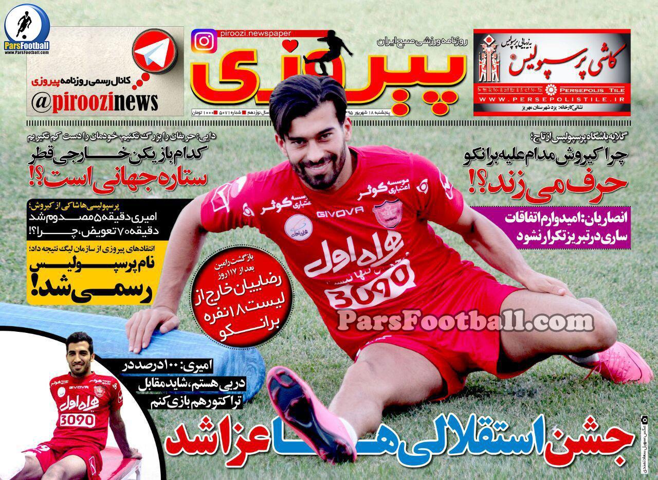 روزنامه پیروزی پنجشنبه 18 شهریور 95