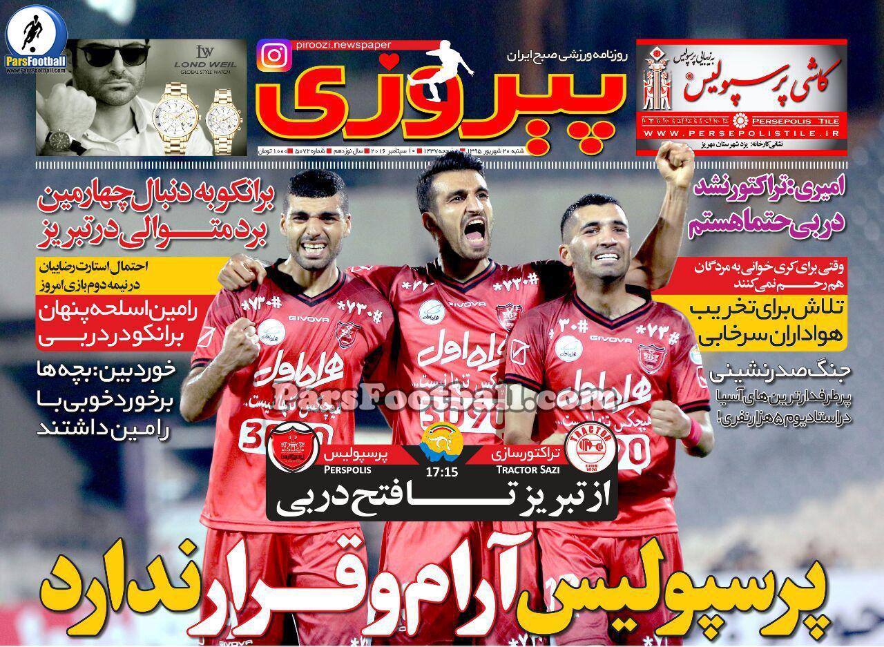 روزنامه پیروزی شنبه 20 شهریور 95
