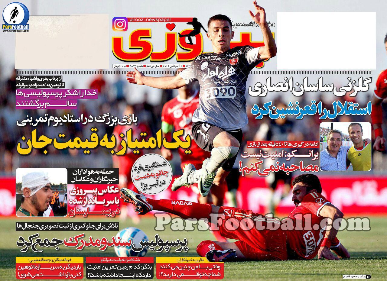 روزنامه پیروزی یکشنبه 21 شهریور 95