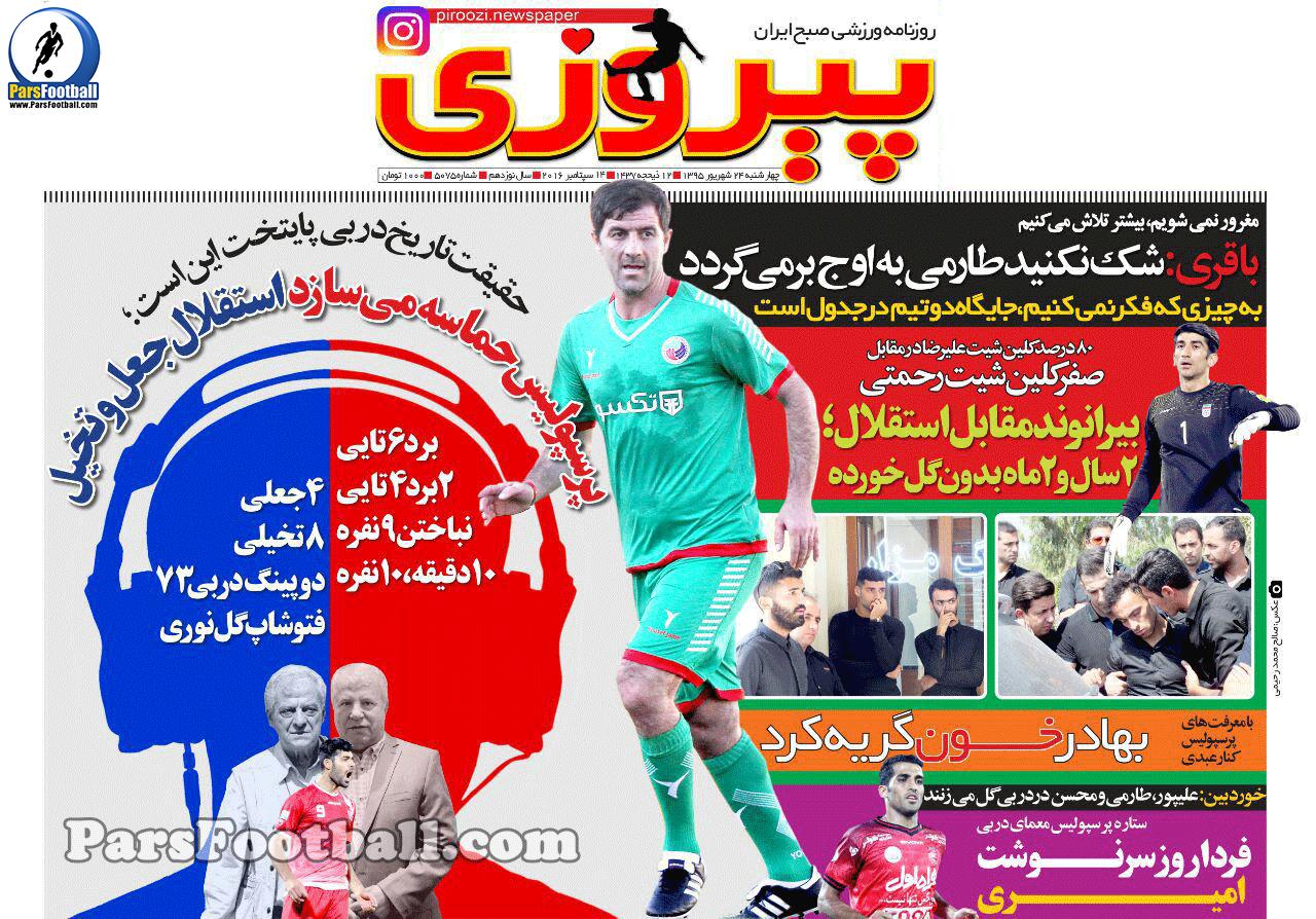 روزنامه پیروزی چهارشنبه 24 شهریور 95