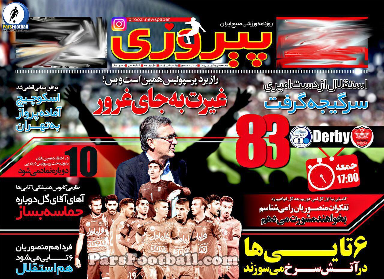 روزنامه پیروزی پنجشنبه 25 شهریور 95