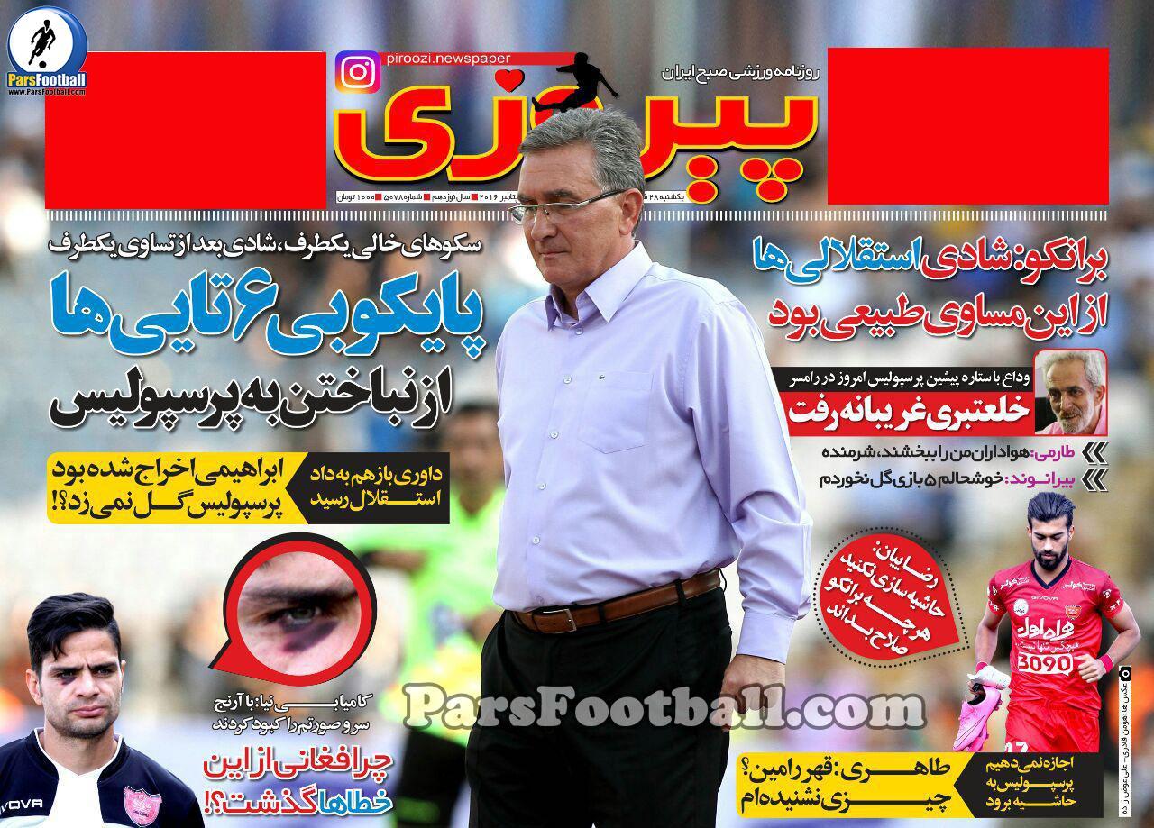 روزنامه پیروزی یکشنبه 28 شهریور 95
