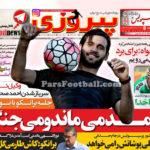 روزنامه پیروزی دوشنبه 29 شهریور 95