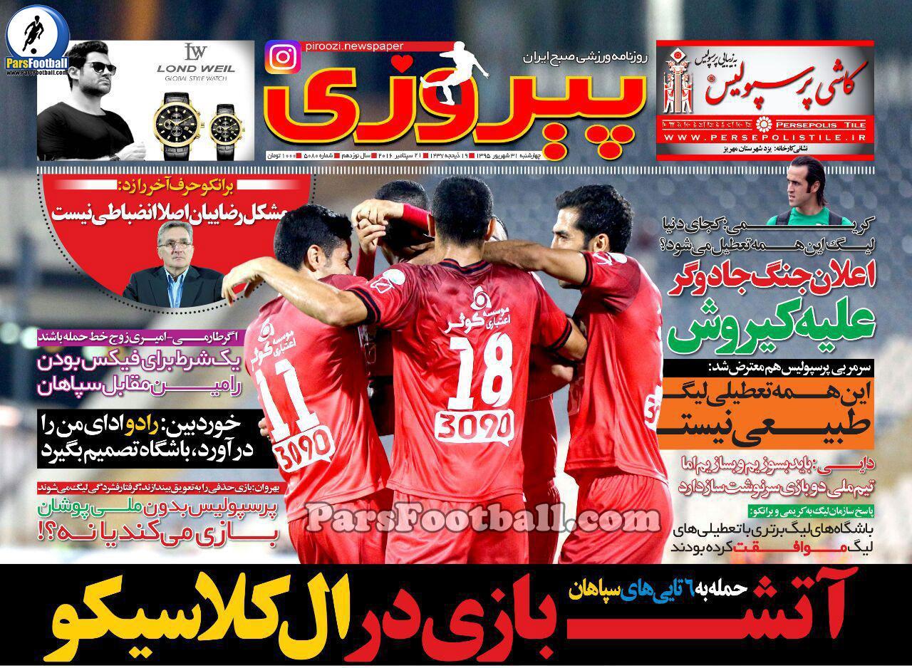 روزنامه پیروزی چهارشنبه 31 شهریور 95