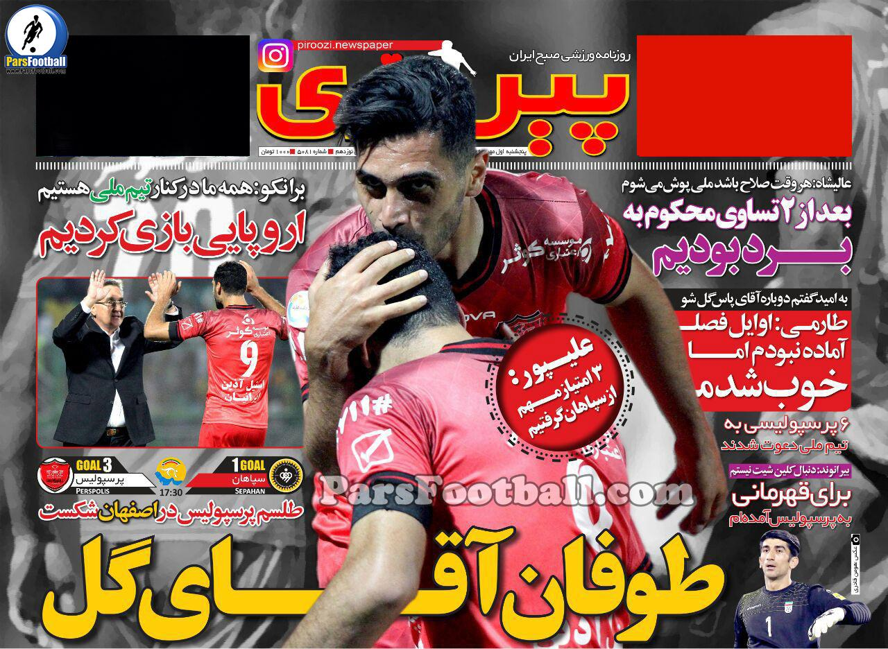 روزنامه پیروزی پنجشنبه 1 مهر 95