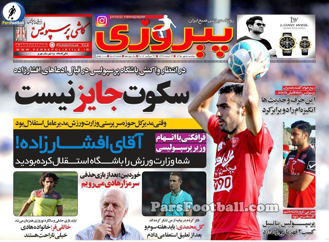 روزنامه پیروزی دوشنبه 5 مهر 95