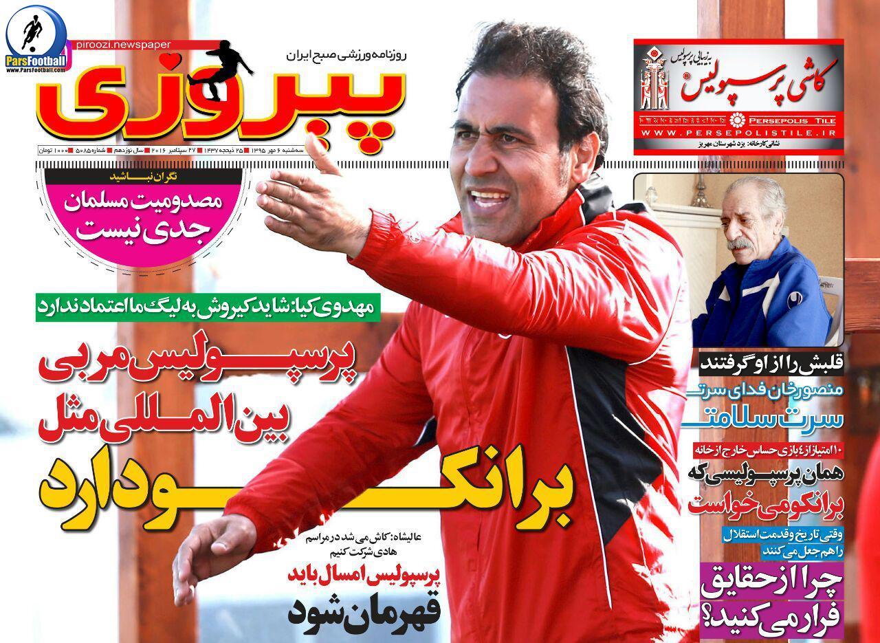 روزنامه پیروزی 6 مهر 95