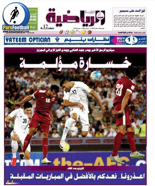 رسانه های قطری - تیم ملی قطر