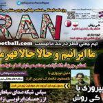 روزنامه صدای سپاهان پنجشنبه 11 شهریور 95