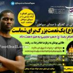 روزنامه صدای سپاهان یکشنبه 14 شهریور 95